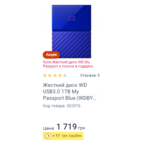 Жесткий диск WD USB3.0 1TB My Passport Blue (WDBYNN0010BBL-WESN)