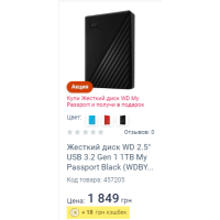 "Жесткий диск WD 2.5"" USB 3.2 Gen 1 1TB My Passport Black (WDBYVG0010BBK-WESN)"