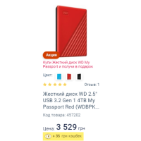 "Жесткий диск WD 2.5"" USB 3.2 Gen 1 4TB My Passport Red (WDBPKJ0040BRD-WESN)"