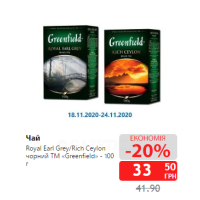 Чай Royal Earl Grey/Rich Ceylon чорний ТМ «Greenfield» - 100 г