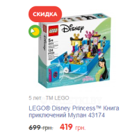 LEGO® Disney Princess™ Книга приключений Мулан 43174