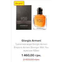 Туалетная вода Giorgio Armani Emporio Armani Stronger With You мужская 100мл