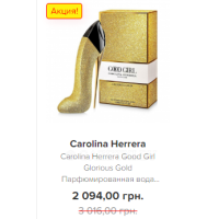Carolina Herrera Good Girl Glorious Gold Парфюмированная вода