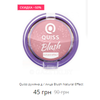 Quiss румяна д / лица Blush Natural Effect