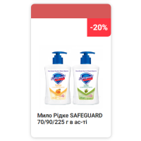 Мило Рiдке SAFEGUARD 70/90/225 г в ас-ті