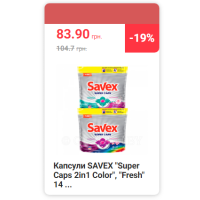 "Капсули SAVEX ""Super Caps 2in1 Color"", ""Fresh"""