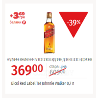 Вiскi Red Label ТМ Johnnie Walker 0,7 л