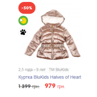 Куртка BluKids Halves of Heart