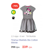 Платье BluKids Bio Cotton Minnie