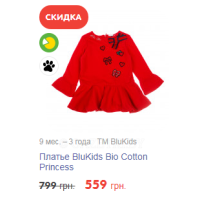 Платье BluKids Bio Cotton Princess