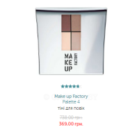 Make up Factory Palette 4 тіні для повік