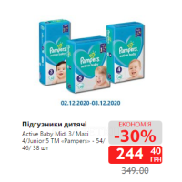 Підгузники дитячі Active Baby Midi 3/ Maxi 4/Junior 5 ТМ «Pampers» - 54/ 46/ 38 шт