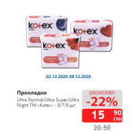 Прокладки Ultra Normal/Ultra Super/Ultra Night ТМ «Kotex» - 8/7/6 шт