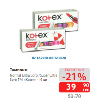 Тампони Normal Ultra Sorb /Super Ultra Sorb ТМ «Kotex» - 16 шт
