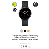 Смарт годинник Samsung Galaxy Watch Active 2 44mm Stainless Steel Silver
