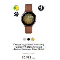 Смарт годинник Samsung Galaxy Watch Active 2 44mm Stainless Steel Gold