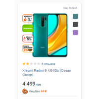 Xiaomi Redmi 9 4/64Gb (Ocean Green)