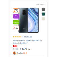 Xiaomi Redmi Note 9 Pro 6/64Gb (Interstellar Grey)