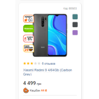 Xiaomi Redmi 9 4/64Gb (Carbon Grey)