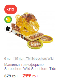 Машинка-трансформер Screechers Wild Sandstorm Tide