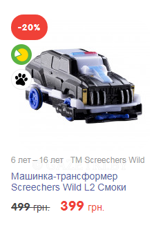 Машинка-трансформер Screechers Wild L2 Смоки