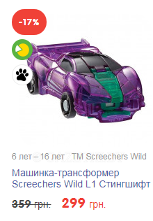 Машинка-трансформер Screechers Wild L1 Стингшифт