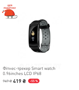 Фітнес-трекер Smart watch 0.96inches LCD IP68