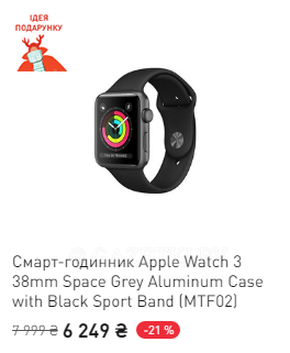 Смарт-годинник Apple Watch 3 38mm Space Grey Aluminum Case with Black Sport Band (MTF02)