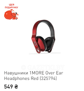 Навушники 1MORE Over Ear Headphones Red (325794)