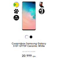 Смартфон Samsung Galaxy S10+ G975F Ceramic White