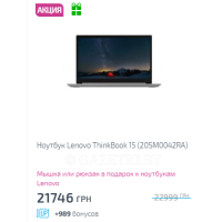 Ноутбук Lenovo ThinkBook 15 (20SM0042RA)