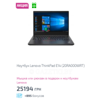 Ноутбук Lenovo ThinkPad E14 (20RA000WRT)