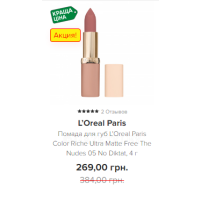Помада для губ L'Oreal Paris Color Riche Ultra Matte Free The Nudes 05 No Diktat, 4 г