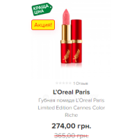 Губная помада L'Oreal Paris Limited Edition Cannes Color Riche
