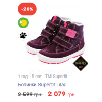 TM Superfit Ботинки Superfit Lilac