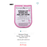 Masque Ology Kaolin Clay Modeling PeelOff Mask маска для обличчя
