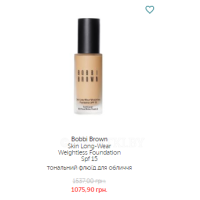 Bobbi Brown Skin Long-Wear Weightless Foundation Spf 15 тональний флюїд для обличчя