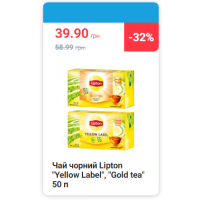 "Чай чорний Lipton ""Yellow Label"", ""Gold tea"" 50 п"
