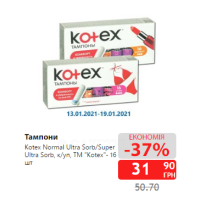 "Тампони Kotex Normal Ultra Sorb/Super Ultra Sorb, к/уп, ТМ ""Kotex""- 16 шт"