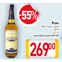 Ром ТМ Crown Yard 40% 0,7 л