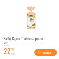 Хлібці Kupiec Traditional рисові 90г