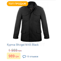 Куртка Shvigel M-65 Black
