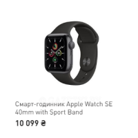 Смарт-годинник Apple Watch SE 40mm with Sport Band