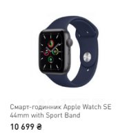 Смарт-годинник Apple Watch SE 44mm with Sport Band