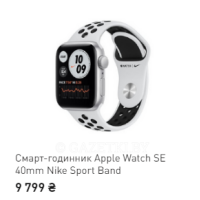 Смарт-годинник Apple Watch SE 40mm Nike Sport Band