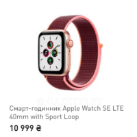 Смарт-годинник Apple Watch SE LTE 40mm with Sport Loop