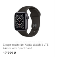 Смарт-годинник Apple Watch 6 LTE 44mm with Sport Band