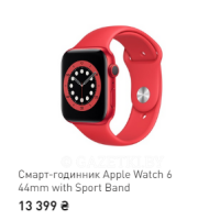 Смарт-годинник Apple Watch 6 44mm with Sport Band