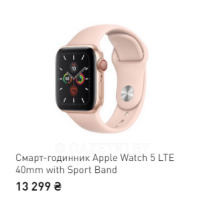 Смарт-годинник Apple Watch 5 LTE 40mm with Sport Band