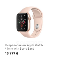 Смарт-годинник Apple Watch 5 44mm with Sport Band